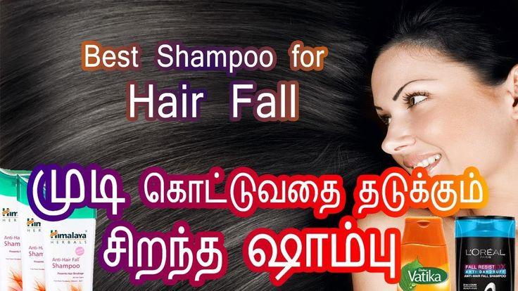 Best Shampoo for Hair Fall - Top 5 Shampoo - Shampoo for Hair Growth/Dandruff - Tamil Beauty Tips - https://www.fashionhowtip.com/post/best-shampoo-for-hair-fall-top-5-shampoo-shampoo-for-hair-growthdandruff-tamil-beauty-tips/