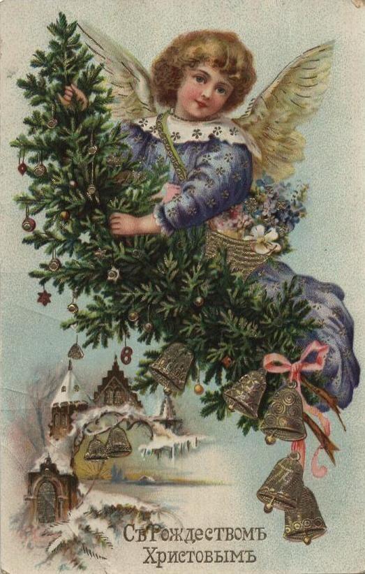 Прикольные, дореволюционный рождественская открытка