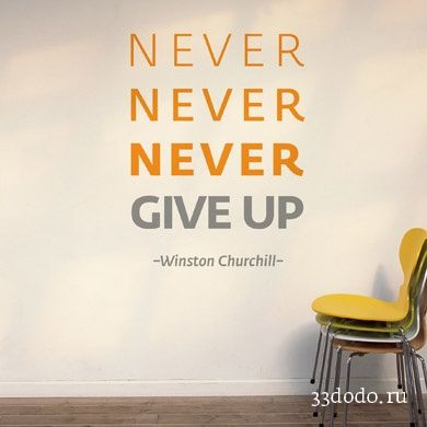 "Наклейка на стену ""Never, never, never give up"", walldecals, wall decal"