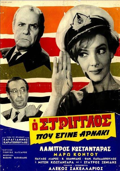 Ο Στρίγγλος που έγινε αρνάκι (1967)