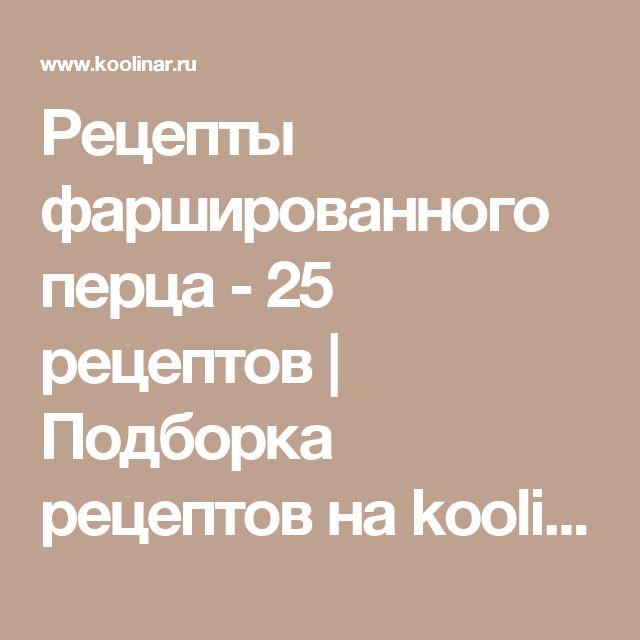 Рецепты фаршированного перца  - 25 рецептов | Подборка рецептов на koolinar.ru
