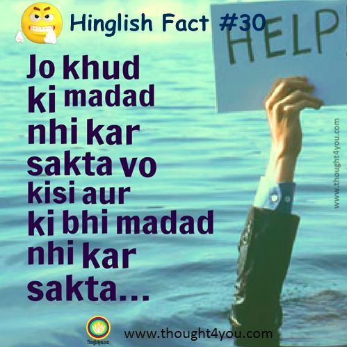 Hinglish, Hinglish Fact , Hinglish to English, hindiattitude, attitudehindi , Facts, Facts in India , Amazing Facts , Help, Madad