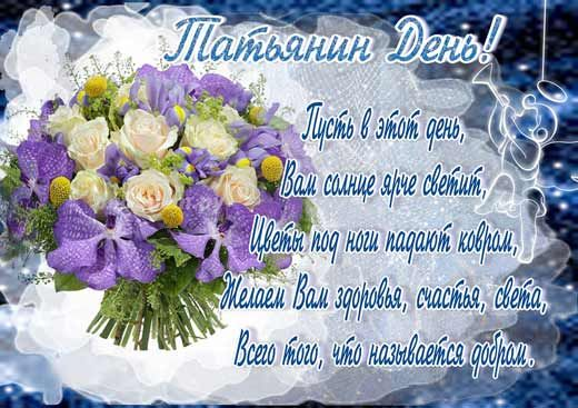 Идеи на тему «Татьянин день» поздравительные открытки, открытки, именины