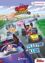 Ο Μίκυ και οι φίλοι του σε αγώνες ταχύτητας: Τρέχουμε με κέφι!