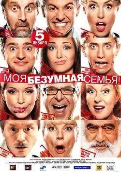 Моя безумная семья (2012) смотреть онлайн