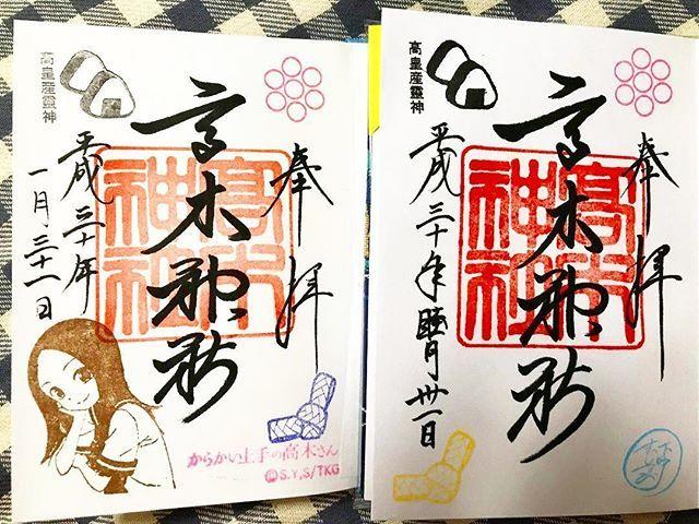 omairi.club on Instagram pinned by myThings 高木神社⛩東京都墨田区押上 →https://omairi.club/spots/84868 右は通常の御朱印、左は現在放送中のアニメ「からかい上手の高木さん」とのコラボの限定御朱印📚💕おむすびの神社としても有名です🍙 東京の寺社人気ランキングはこちら❗️ →https://omairi.club/pref/tokyo  写真はとしさんの投稿です。 皆様も気軽にOmairiにご投稿ください😊 Omairiの会員登録と投稿はこちらから → https://omairi.club/users/sign_up  #神社 #神社仏閣 #寺院 #パワースポット #omairi #御朱印 #御朱印帳