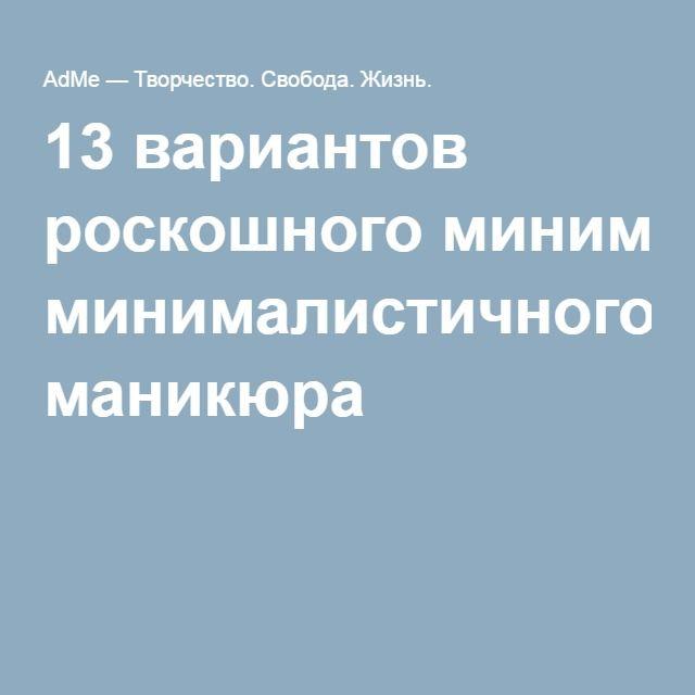 13вариантов роскошного минималистичного маникюра
