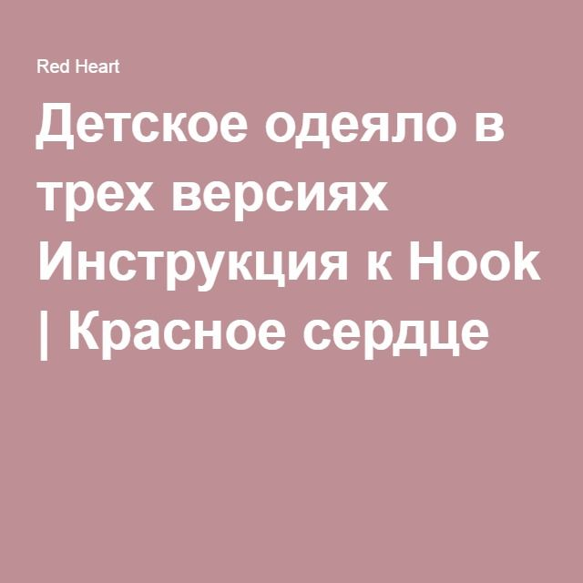 Детское одеяло в трех версиях Инструкция к Hook | Красное сердце