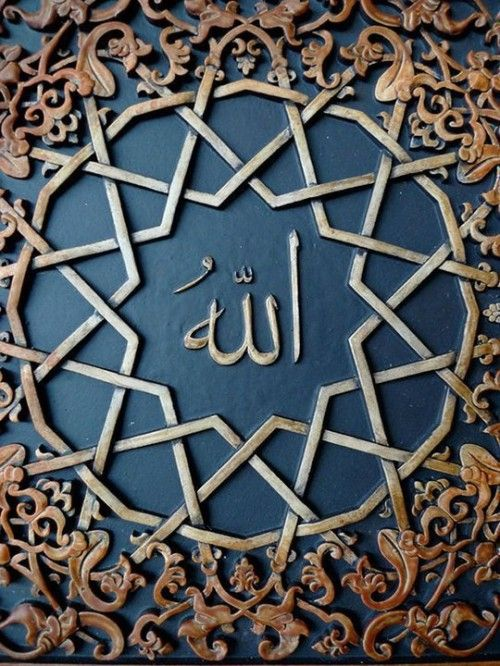 "Allah Calligraphy Inside Islamic Decorations ""الله"" ""Allah: God"" Originally found on: al-nur"