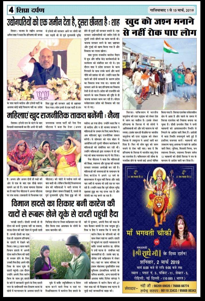 Mamtamayi Shri Radhe Maa Ji S Feature In Leading News Daily News Shriradhemaa Behuman Oceanofkindness Spiritual Teachers Baseball Cards Spirituality