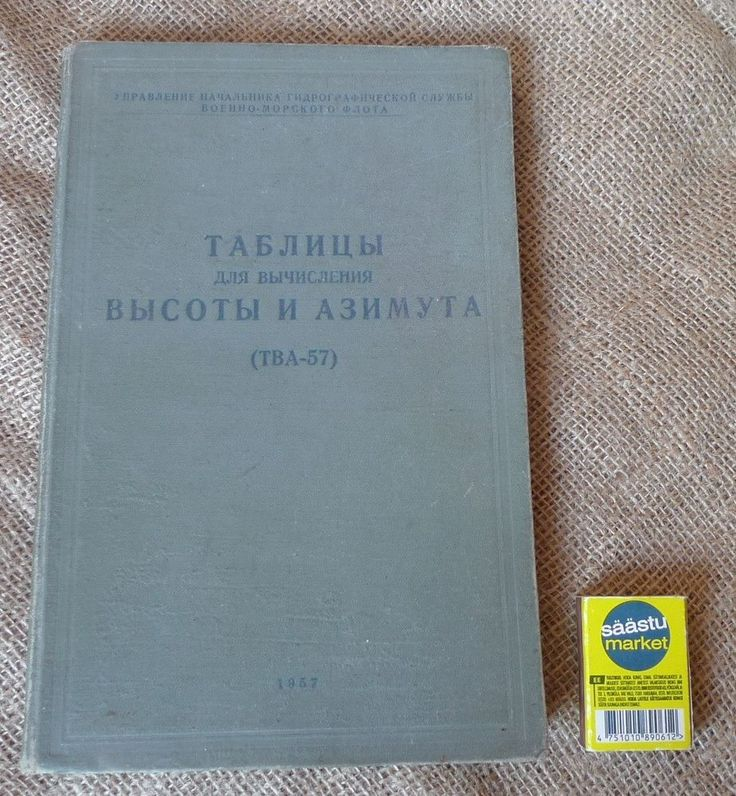Vintage USSR Soviet BOOK Tables of Computed Altitude Azimuth Transport 1957 Navy