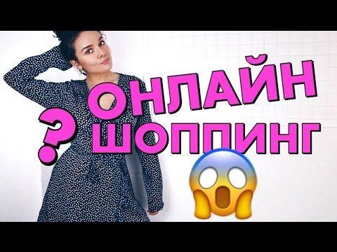 ХУДШИЕ и ЛУЧШИЕ ОНЛАЙН-МАГАЗИНЫ ОДЕЖДЫ! МОЙ ОПЫТ! - YouTube