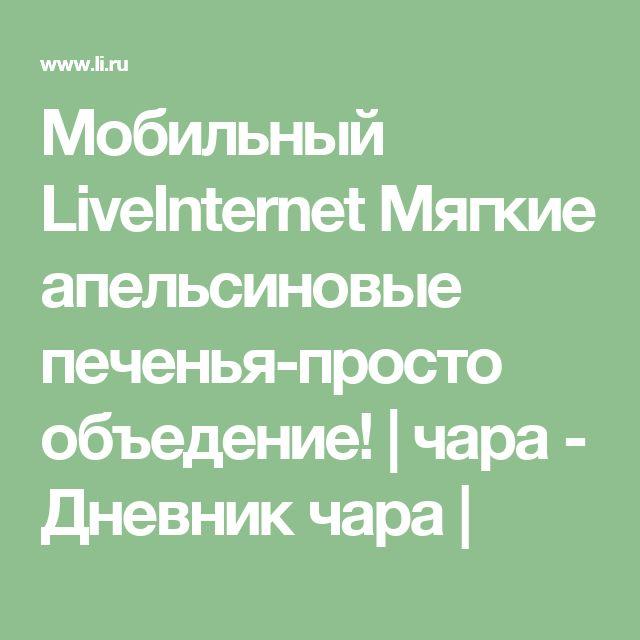 Мобильный LiveInternet Мягкие апельсиновые печенья-просто объедение!   чара - Дневник чара  