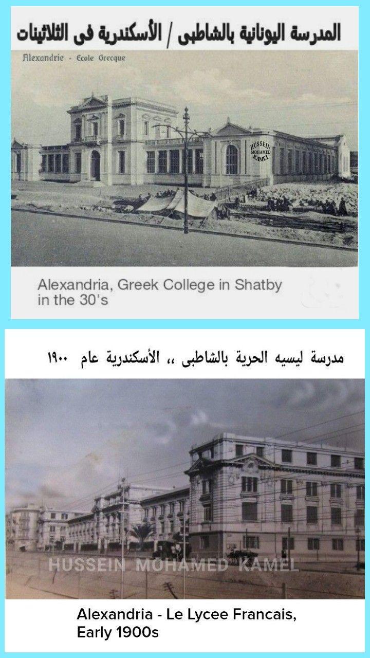 Pin By Amal Ali On Oriental Art Alexandria Egypt Alexandria Old Photos