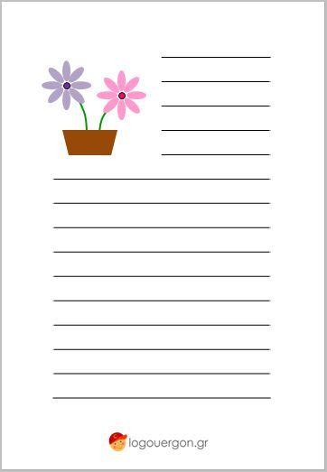 σελίδα γραφής λουλούδια