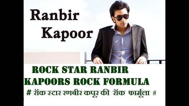 Ranbir Kapoor Biography#रणबीर कपूर कामयाबी के रहस्य#