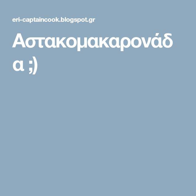 Αστακομακαρονάδα ;)