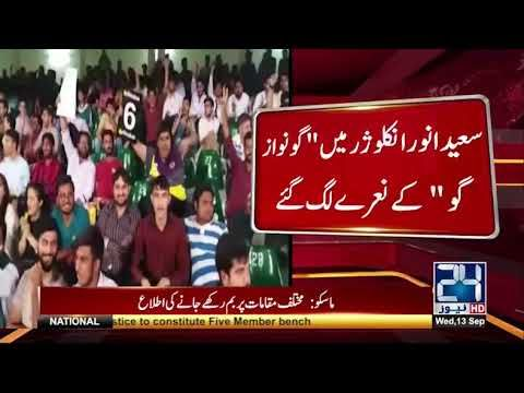 Once again Go Nawaz Go chants at Gaddafi Stadium - https://www.pakistantalkshow.com/once-again-go-nawaz-go-chants-at-gaddafi-stadium/ - http://img.youtube.com/vi/V9X-pRvtmA8/0.jpg