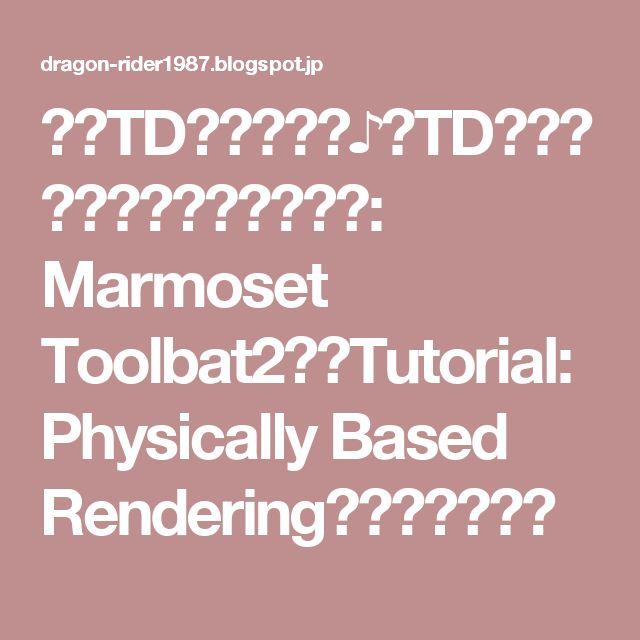 龍のTDコンバット♪~TDのための技術メモと実践ログ: Marmoset Toolbat2の「Tutorial: Physically Based Rendering」を訳してみた