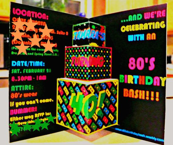 80s+Theme+Party+Invite+Pop+Up+80s+invitation+80s+card+Retro