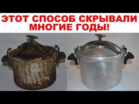 УДИВИТЕЛЬНЫЙ СПОСОБ, как очистить сковороду, кастрюлю, скороварку из алюминия ОТХОДАМИ - YouTube