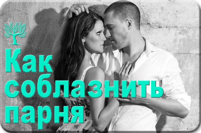Как соблазнить парня http://psychologies.today/kak-soblaznit-parnya/ #психология #psychology #отношения #флирт