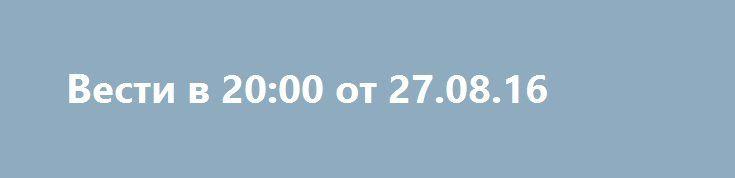 Вести в 20:00 от 27.08.16 http://rusdozor.ru/2016/08/27/vesti-v-2000-ot-27-08-16/  Короткое замыкание в лампе — основная версия пожара на московском складе, где погибли 17 человек. Молдавия отметила 25-ю годовщину независимости массовыми протестами и слезоточивым газом. Лезгинкой, кортежем и цветами в Кабардино-Балкарии встретили героя Олимпиады в Рио борца Аниуара Гедуева. Программа ...