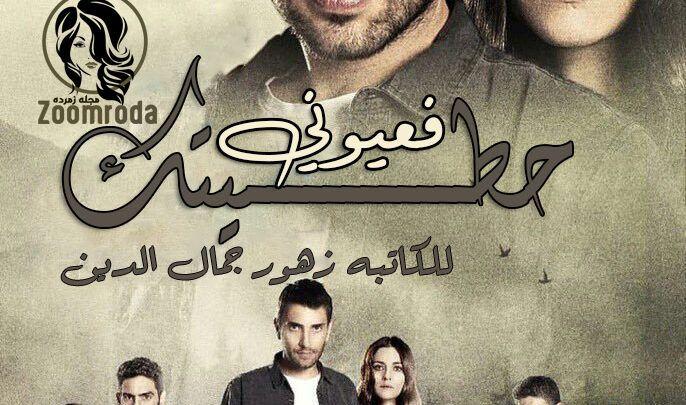 حطيتك في عيوني Art Arabic Calligraphy