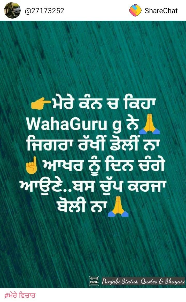 Whose meaning in punjabi