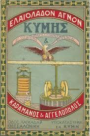 old greek ads -greek olive oil -ΠΑΛΙΕΣ ΔΙΑΦΗΜΙΣΕΙΣ