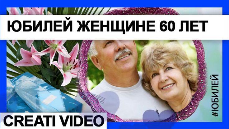 Видео поздравление женщине на 60 лет. Видео-поздравление на  Юбилей женщ...
