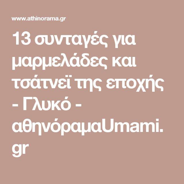 13 συνταγές για μαρμελάδες και τσάτνεϊ της εποχής  - Γλυκό - αθηνόραμαUmami.gr