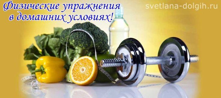 Упражнения для похудения дома — устройте домашний фитнес зал и худейте с удовольствием!