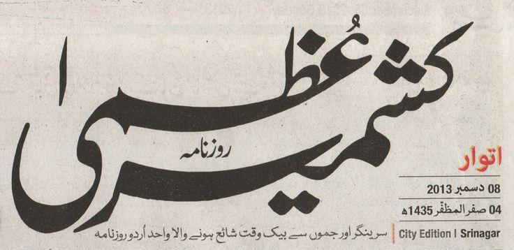 170 Best Images About Urdu Language On Pinterest Fonts