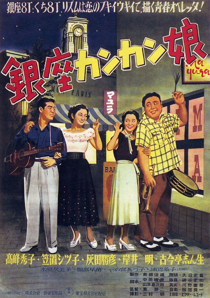 La Shintoho (Nouvelle Toho) a été fondée en 1947. Elle est la plus jeune des compagnies de l'âge d'or avec la Toei, créée en 1951, après la