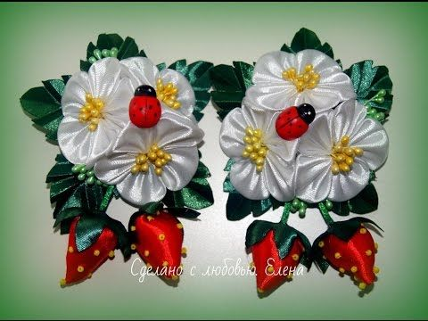 Flower Kanzashi Master Class hand made DIY Tutorial Канзаши МК Брошка Бабочка - YouTube