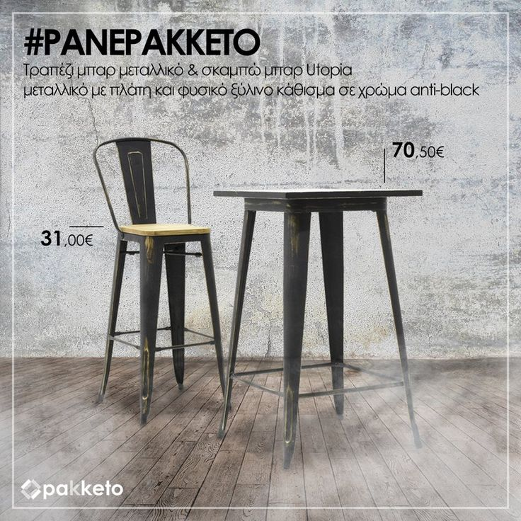 #panePakketo για ένα totally industrial look! Τραπέζι και σκαμπώ μπαρ Utopia σε super τιμή! Παράδοση σε όλη την Ελλάδα. Θα τα βρεις εδώ http://bit.ly/pakketo_Trapezi_Utopia και εδω http://bit.ly/pakketo_Skampo_Utopia