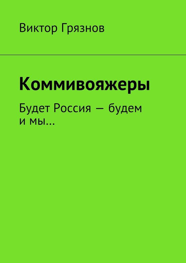 Коммивояжеры - Виктор Грязнов — Ridero