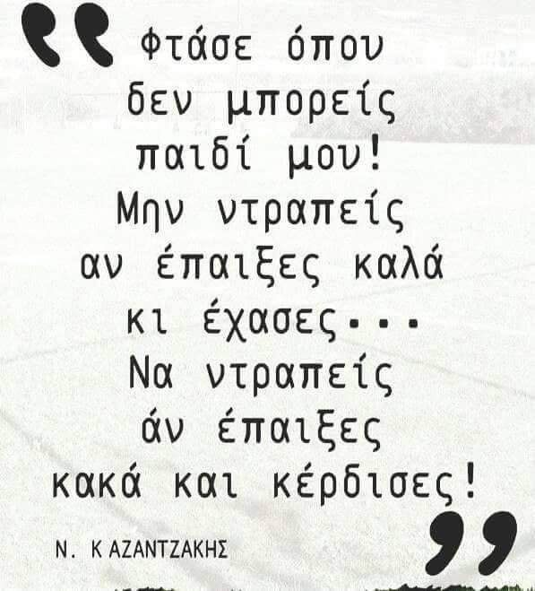 Φτάσε όπου δεν μπορείς... Kazantzakis