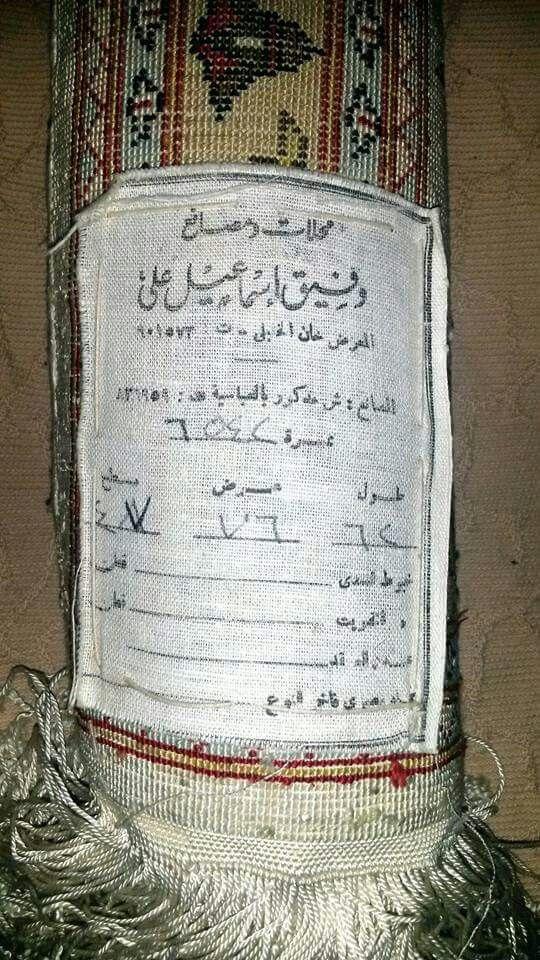 Tappeto seta dell atelier della moglie del re Nasser .  Il Cairo. Anni 70.