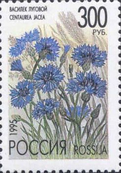 Russian postal stamp 1995
