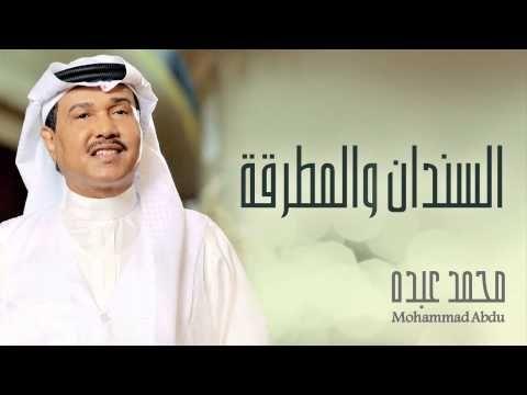 كلمات اغنية السندان والمطرقة محمد عبده In 2021 Incoming Call Screenshot Incoming Call