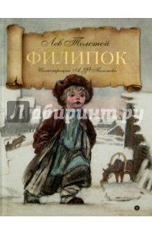 Лев Толстой - Филипок. Рассказы из азбуки обложка книги