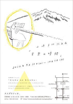 山崎美帆絵画展「音楽の時間」