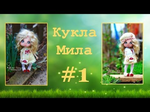 МК Кукла Мила. Часть 1