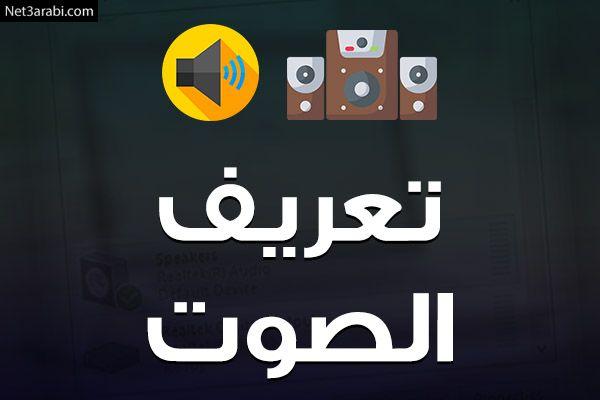 تحميل تعريف كارت الصوت لاى جهاز برابط مباشر Realtek High Definition Audio Company Logo Tech Company Logos Labels