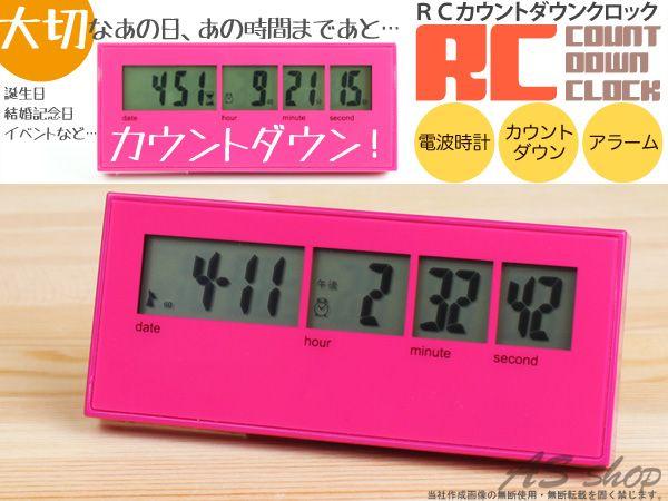 レビューで【送料無料】RC カウントダウン クロック電波時計 置き時計 時計目覚まし時計 アラーム スヌーズ付きデジタル タイマーあす楽対応【楽天市場】