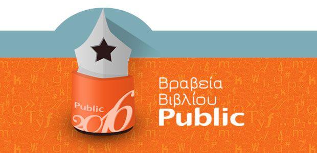 Βραβεία Βιβλίου Public 2016