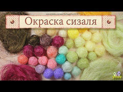 Окраска СИЗАЛЯ в домашних условиях._Colouring sisal home