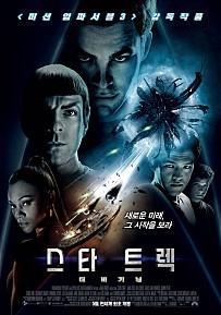 스타 트렉: 더 비기닝  (Star Trek, 2009)